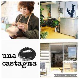 Una Casutagna・ウナ カスターニャ